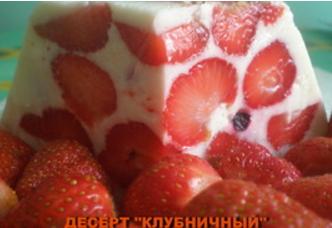"""ДЕСЕРТ """"КЛУБНИЧНЫЙ"""""""
