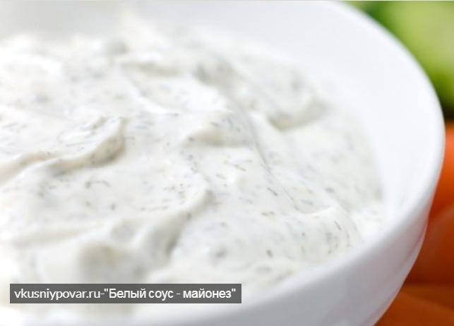 Готовим «Белый соус (майонез)»